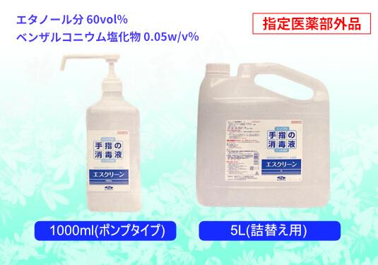 エスクリーン 指定医薬部外品 エタノール分60vol%、ベンザルコニウム塩化物0.05w/v%