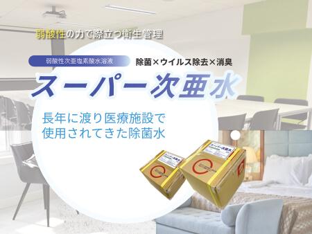 スーパー次亜水 弱酸性次亜塩素酸水溶液 長年にわたり医療施設で使用されてきた除菌水
